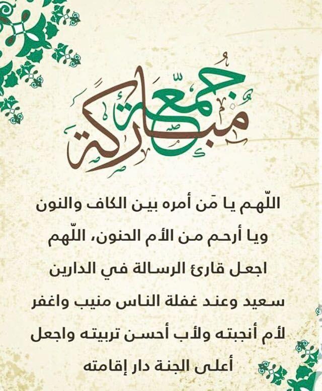 جمعة مباركة Friday Quotes Funny Quran Quotes In English Beautiful Quran Quotes