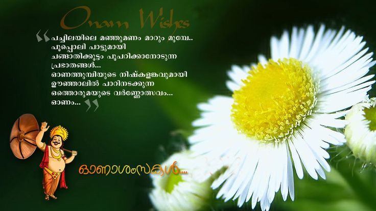 Happy Onam Wishes 2016 Images In Malayalam