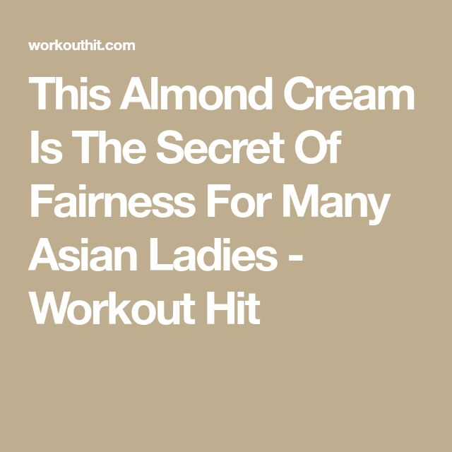 This Almond Cream Is The Secret Of Fairness For Many Asian Ladies - Workout Hit
