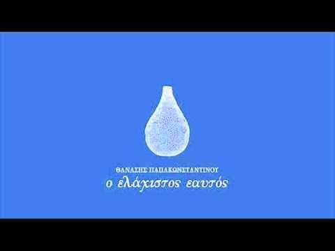 Θανάσης Παπακωνσταντίνου - Σιμούν.wmv