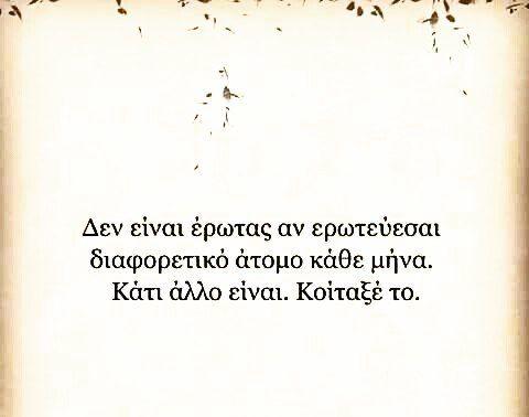 Κοίταξέ το.#greekquotes#greekquotesg#ελληνικα#greekposts#greekpost#quote#quotes#greekquote#greekquotes#greekquotesg#quotes#quote#greekpost#greekposts#ελληνικα#greekquote#quoteoftheday#quoted#ellinika#greek#quotation#post#posts#greece#greecestagram#feelings#love