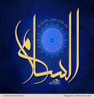 As Salam by AsfourElneel