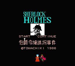 シャーロックホームズ伯爵令嬢誘拐事件|クソゲー レビュー 動画 攻略|トーワチキ  アクション ファミコン