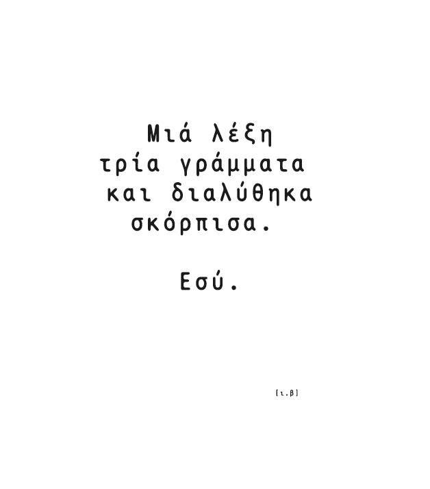 #ι.β #ποίηση