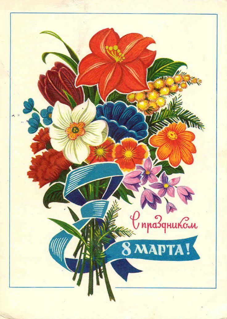 Картинки, советские открытки к марта
