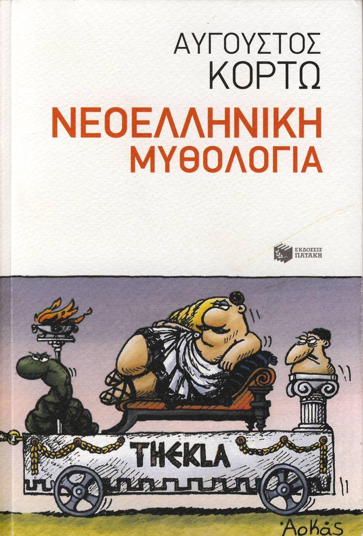 """Αύγουστος Κορτώ - """"Ελληνική μυθολογία""""  (Εκδόσεις Πατάκη, 2016)"""