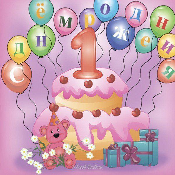 Красивые открытки с днем рождения с годиком
