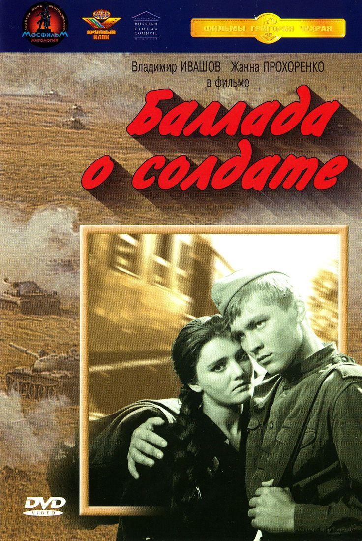 Баллада о солдате. 1959