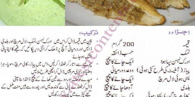 Keema Samosa Easy Cooking Recipe Urdu Guess Papers