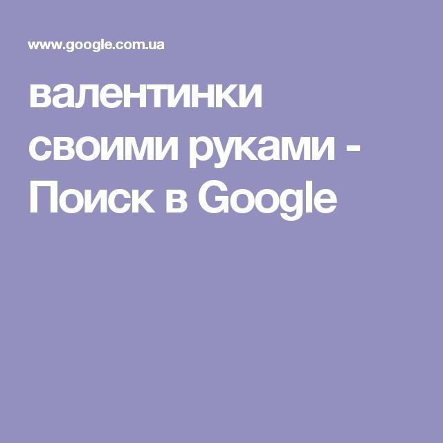 валентинки своими руками - Поиск в Google