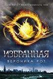 Избранная. Начните читать книги Рот Вероника в электронной онлайн библиотеке booksonline.com.ua. Читайте любимые книги с мобильного или ПК бесплатно и без регистрации.