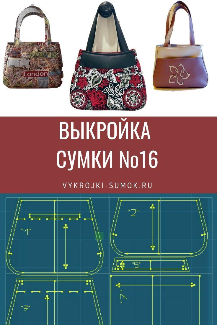 13da6f233fd5 Выкройка женской сумки в форме трапеции и с двумя удобными ручками.  #выкройкасумки #выкройкарюкзака