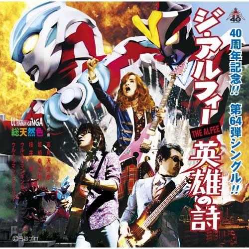 """THE ALFEE / 英雄の詩 - Capa do single """"Eiyuu no uta"""" (2014), um dos temas de abertura de Ultraman Retsuden, com as aventuras de Ultraman Ginga S e seu amigo Ultraman Victory. Foi o 64o single do Alfee e também o lançamento comemorativo de seus 40 anos de carreira."""