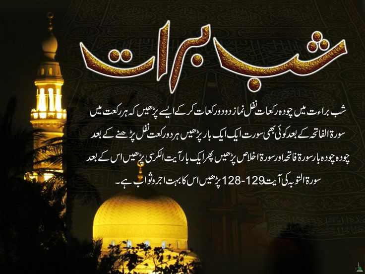 Shab-e-Barat 14 Nawafil Prayers
