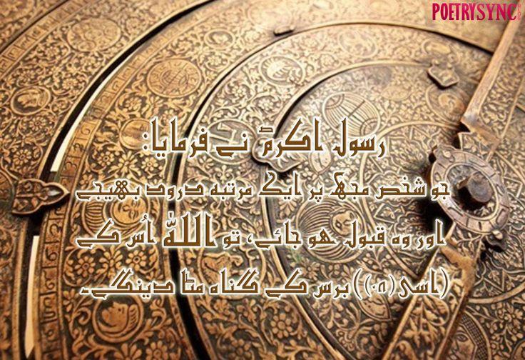Jumma Mubarik Hadees with Islamic Pictures | Poetry