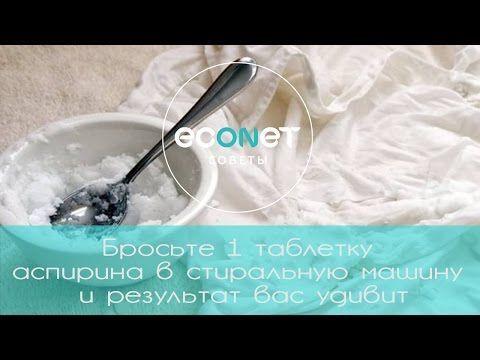 Бросьте 1 таблетку аспирина в стиральную машину и результат вас удивит | ECONET.RU - YouTube