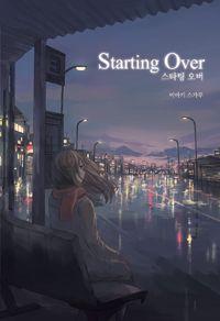 [알라딘][중고] 스타팅 오버 - Novel Engine POP