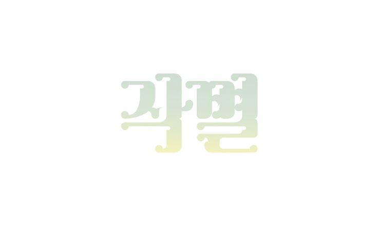 작별 / 2015 - 디지털 아트