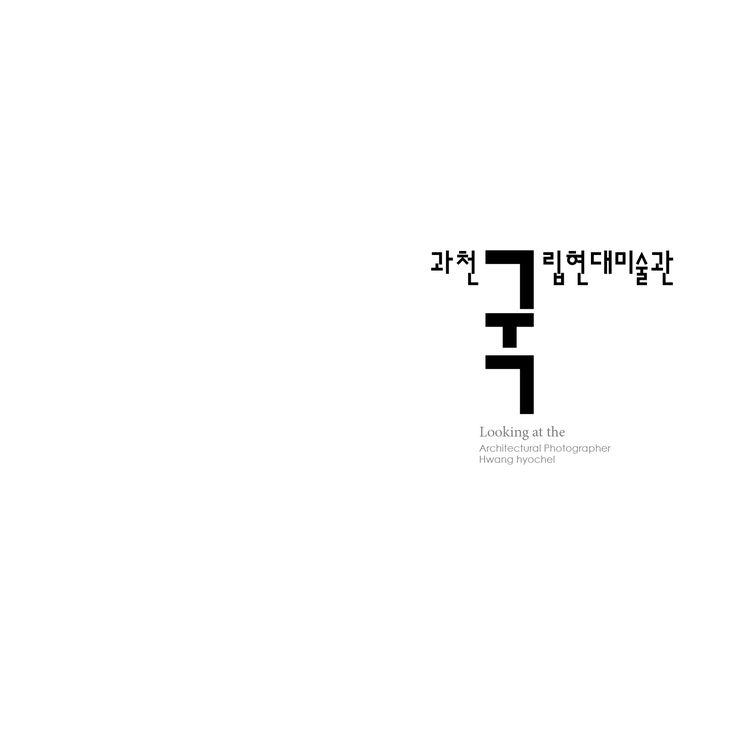Address : 313 Gwangmyeong-ro, Gwancheon-si, Gyeonggi-do 13829