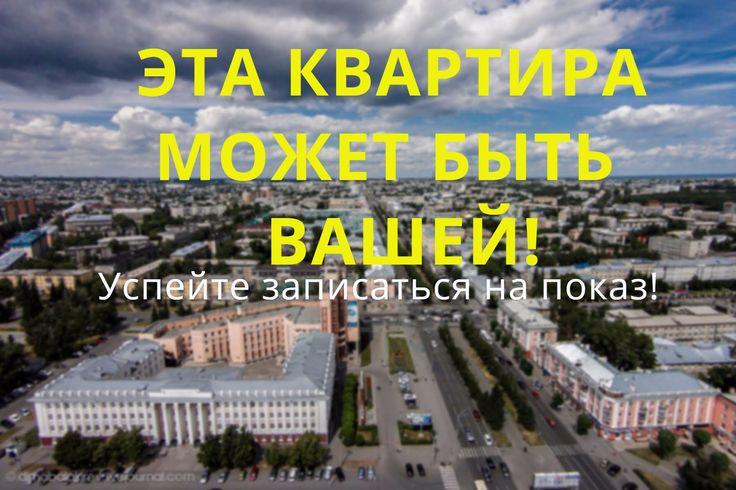 Купить квартиру в Барнауле|Квартиры в Барнауле|Продажа 2к, ул. Чеглецова...