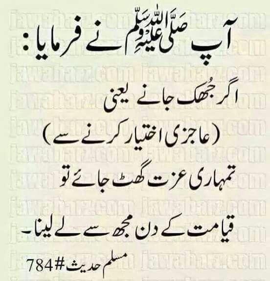 Hadith. Subhan Allah.