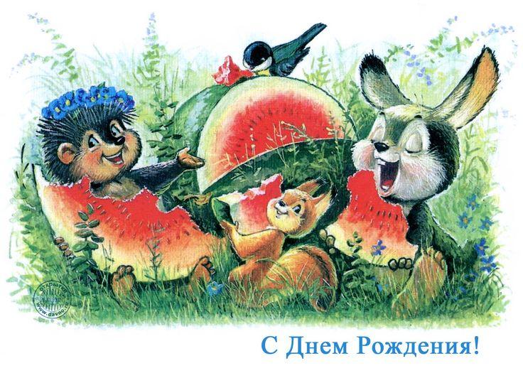 Поздравительная открытка на день рождения В.Зарубин.