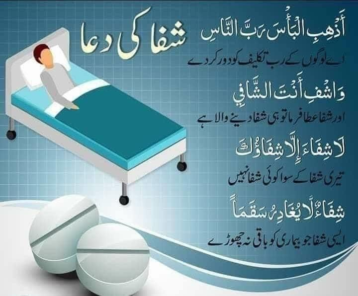 Healthcare Prayer Allahuekber Islamic World Nature Beauty Prayers