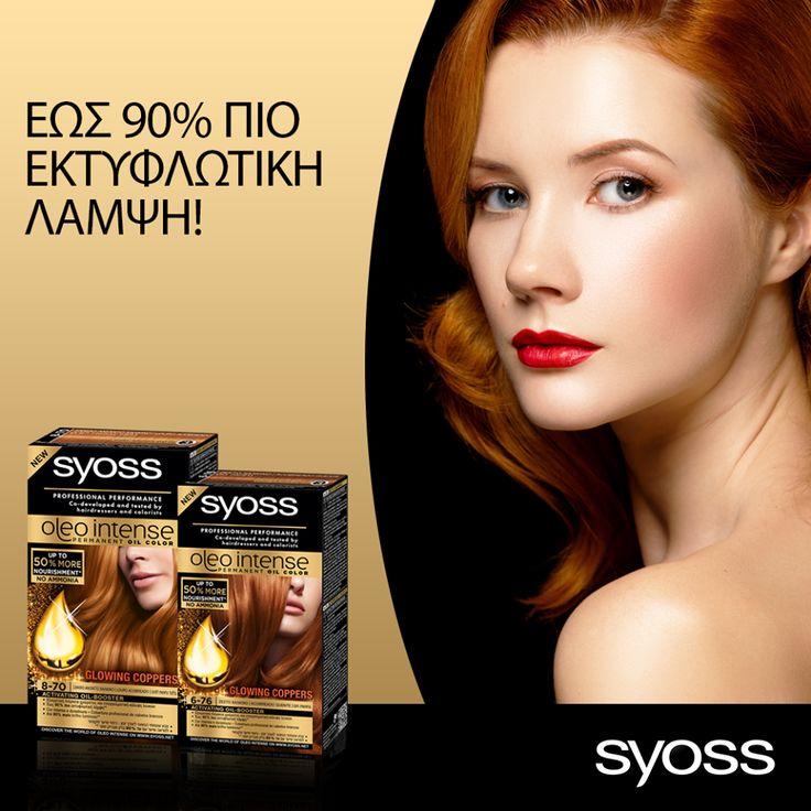 Θέλετε για τα μαλλιά σας τις must αποχρώσεις της Άνοιξης; Ανανεωθείτε με τις ακαταμάχητες χάλκινες αποχρώσεις Glowing Coppers της σειράς #Syoss Oleo Intense & τραβήξτε όλα τα βλέμματα! [http://goo.gl/PHcTpR]