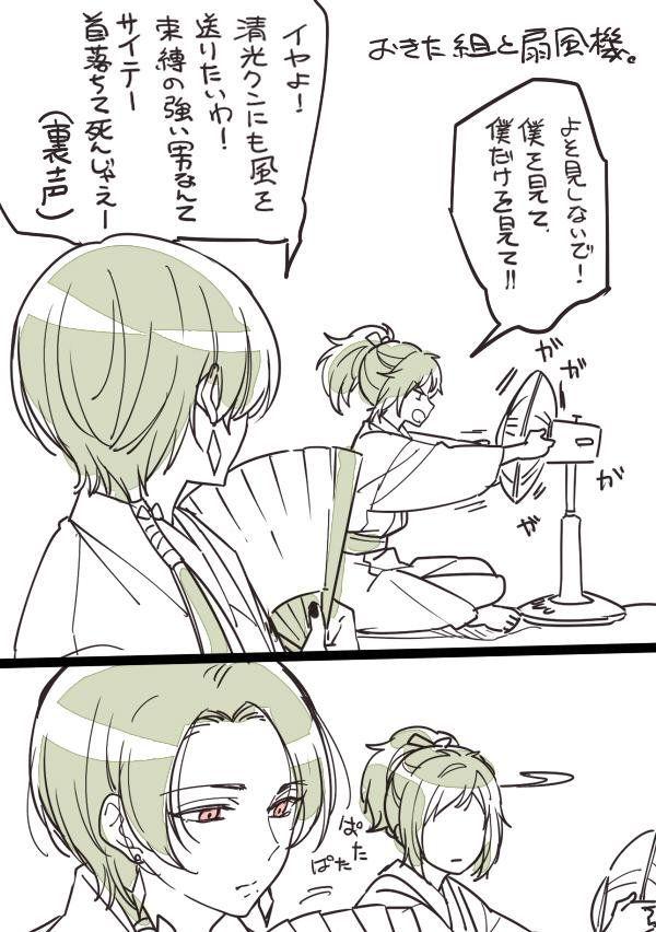とうろぐ-刀剣乱舞漫画ログ - 扇風機と男士