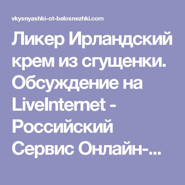 Ликер Ирландский крем из сгущенки. Обсуждение на LiveInternet - Российский Сервис Онлайн-Дневников