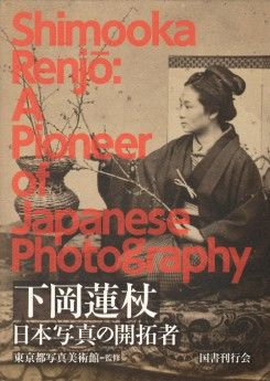 """Shimooka Renjo: A Pioneer Of Japanese Photography"" Morishige Kazuo (Kokushokankokai, 2015)"