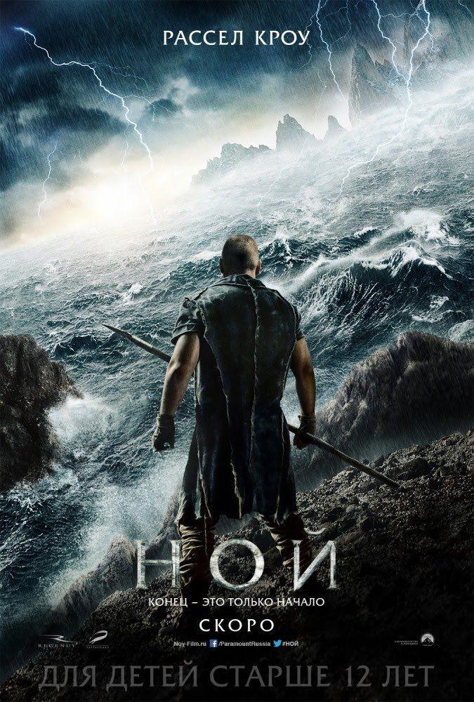 Фильм Ной 2014