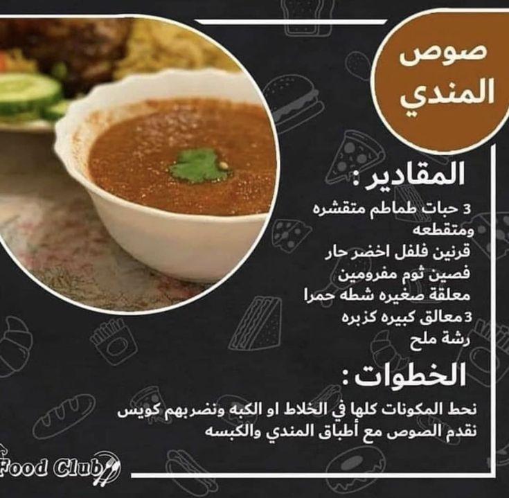 595 Likes 9 Comments عبير Abeerttt On Instagram اللهم صل وسلم على حبيبنا وسيدنا محمد Food Receipes Diy Food Recipes Cooking Recipes Desserts