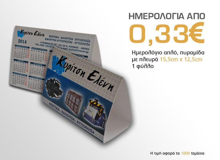 Σχεδιασμός και εκτύπωση διαφημιστικού επιτραπέζιου ημερολογίου, με 0,33 ευρώ ανά τεμάχιο. Πρακτική και καλαίσθητη κατασκευή με χαμηλό κόστος και εξαιρετική ποιότητα εκτύπωσης, σε velvet 300grμε πλαστικοποίηση.