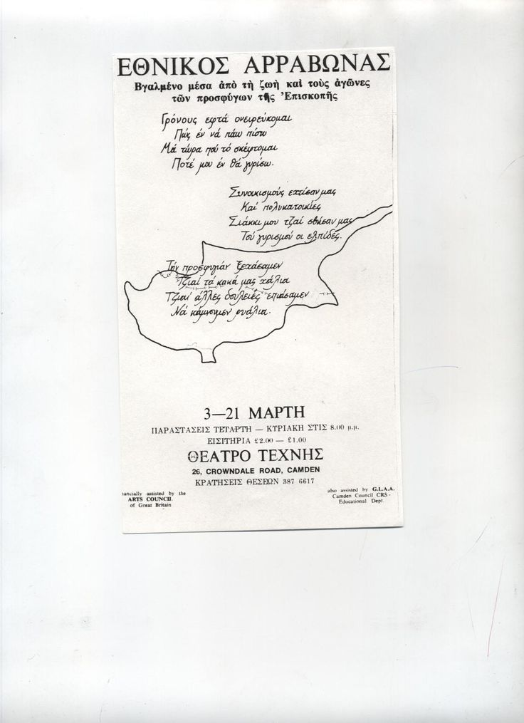 Cypriot Greek refugee song `Prayer to Our Lady to return Home` - in Greek from perfomance of 'Ethnikos Aravonas'. Can be heard :  https://www.youtube.com/watch?v=cJK-3eZISic 1) Summertime 2) Revolution - in Greek 3) Prayer to Our Lady to return Home - in Greek 4) `The Weary Blues` by Langston Hughes 5) Gioleli Mama - Zulu 6) `The House of the Rising Sun` 7) La Joie de l`Amour 8) Havanagila- Jewish Yiddish folk song