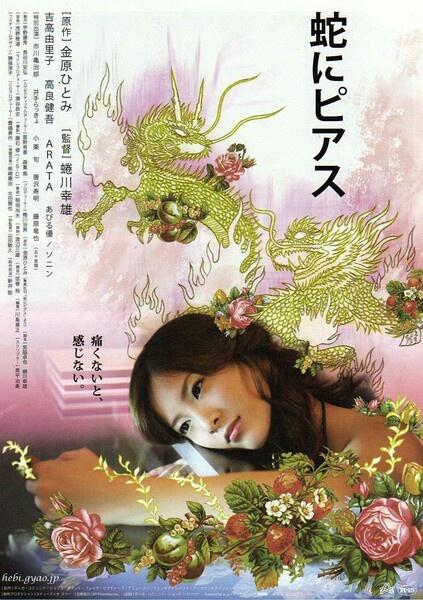 Yuriko Yoshitaka 蛇にピアス