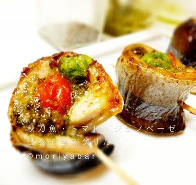 「秋刀魚・トマト・ジェノベーゼのピンチョス」のレシピ by 森谷ねねさん | 料理レシピブログサイト タベラッテ