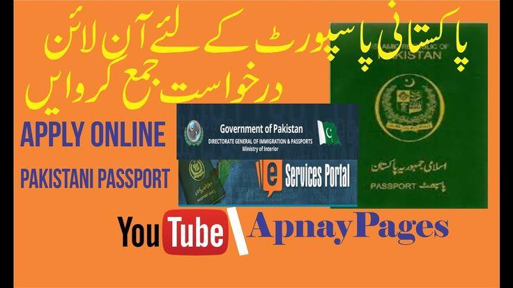 How to apply online for Pakistani  passport urdu video tutorial Part 2?