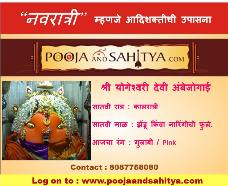 #Poojaandsahitya #Navchandi / #नवचंडी  #Saptshati #Path / #सप्तशती #पाठ  #Durgashtami #Pooja / #दुर्गाष्टमी #पूजा  #Gondhal / #देवीचा #गोंधळ  #Paramparik #Khel / #पारंपरिक #खेळ #pune We @poojaandsahitya.com offering you our userfriendly services which can help you to follow all the traditions & rituals even with your busy schedule.You can buy #Puja #sahitya #kit #online or you can arrange any #pooja with our #Online #Booking #Pandit / #Brahmin facility.