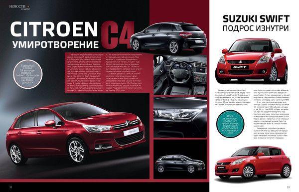 "Car magazine ""NewAuto"" by Nadezhda Tsech, via Behance"