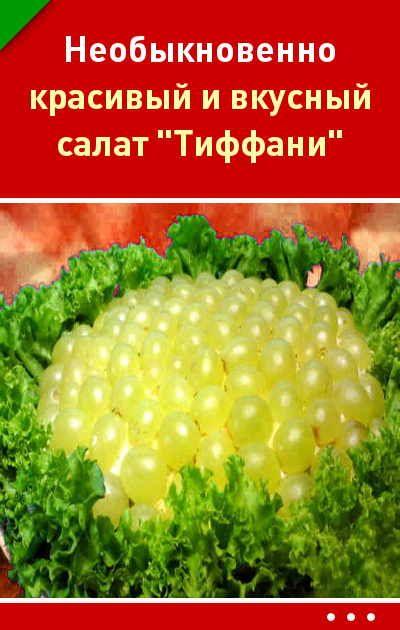 Рецепт красивых салатов праздничных с фото