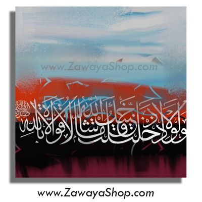 Islamic canvas prints online for sale