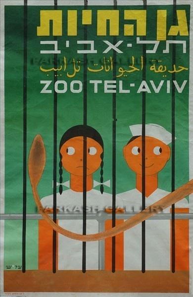 The Tel Aviv Zoo vintage rare Israeli Poster  by Farkash Gallery