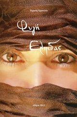 Βιβλίο: 'Φυγή ελπίδας' στο Bookland.gr