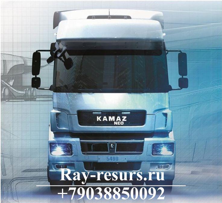 С конвейера сошли первые грузовики КАМАЗ-5490 NEO  В прошлом месяце стало известно, что Камский автозавод готовится к серийному производству обновленной флагманской модели КАМАЗ-5490 Neo. И теперь два первых тягача увидели свет и были осмотрены генеральным директором автозавода С.Когогиным. Так как новый грузовик сразу же заинтересовал покупателей, предприятие уже получило на него заказ и планирует собрать в апреле 135 машин.  Новинка получила увеличенную на 200 мм колесную базу, датчик…