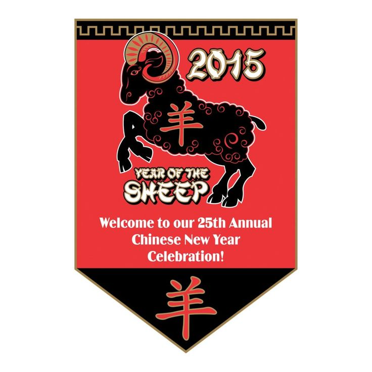 Personalized Small Year of the Sheep Vertical Vinyl Banner