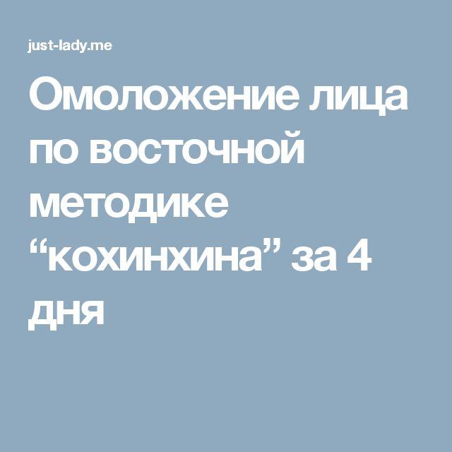 """Омоложение лица по восточной методике """"кохинхина"""" за 4 дня"""