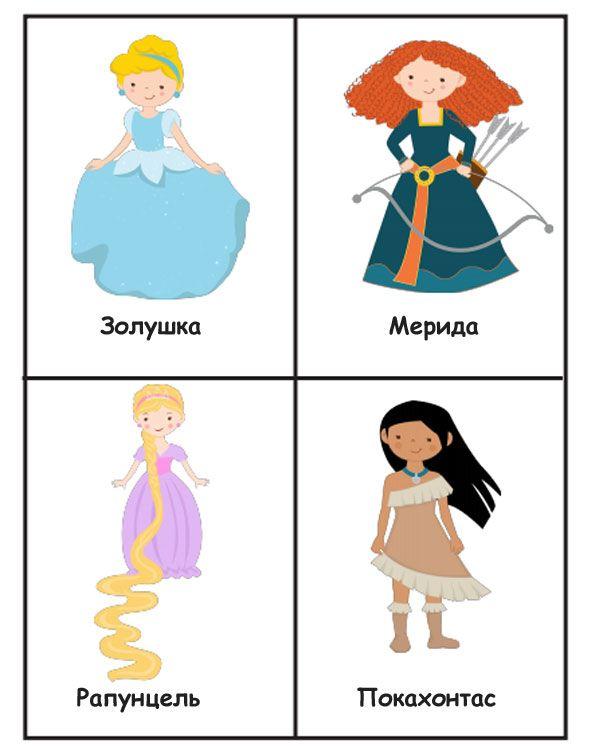 Развивающие игры, картинки и раскраски с принцессами ...