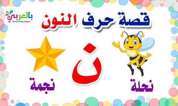قصص الحروف العربية للاطفال الحروف الهجائية كاملة بالصور بالعربي نتعلم Arabic Alphabet For Kids Arabic Kids Alphabet For Kids