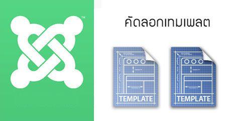 Copy Template joomla